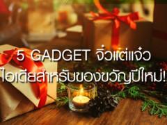 5 Gadget จิ๋วแต่แจ๋ว ไอเดียสำหรับของขวัญปีใหม่!