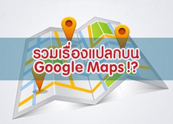 รวมเรื่องแปลกบน Google Maps