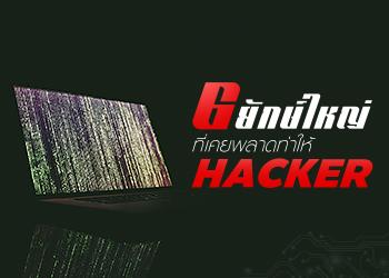6 ยักษ์ใหญ่ที่เคยพลาดท่าให้ Hacker
