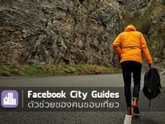 Facebook City Guides ตัวช่วยของคนชอบเที่ยว