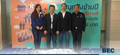 """Dtac ร่วมกับ BECi  จับรางวัลพาผู้โชคดีเที่ยวเกาหลีใต้แบบฟรีๆจำนวน 25 รางวัล ในกิจกรรม """" สนุกปังข้ามปี ลุ้นเที่ยว กิน บินฟรีเกาหลี"""