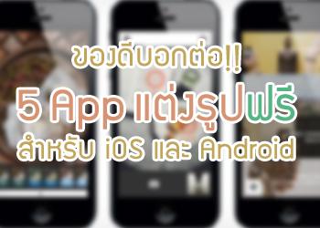 ของดีบอกต่อ 5 App แต่งรูปฟรี สำหรับ iOS และ Android