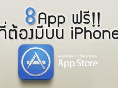 8 App ฟรี!! ที่ต้องมีบน iPhone
