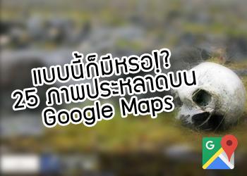แบบนี้ก็มีหรอ!? 25 ภาพประหลาดบน Google Maps