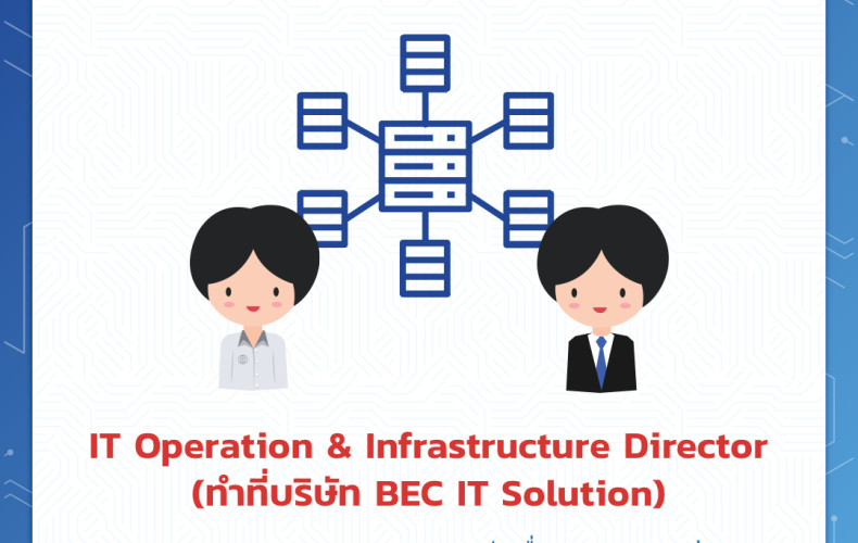 IT Operation & Infrastructure Director