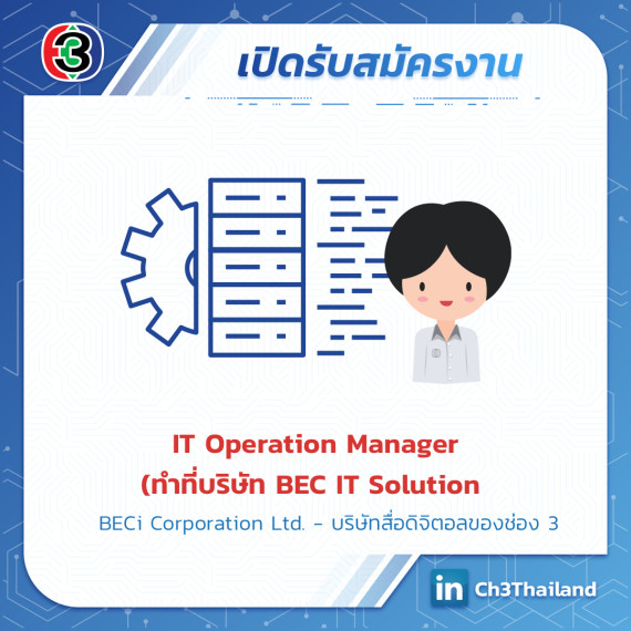 IT Operation Manager