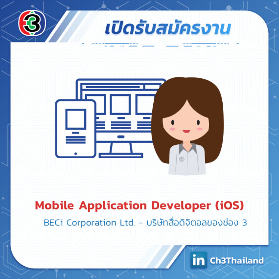 Mobile Application Developer (iOS)