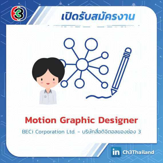 Motion Graphic Designer