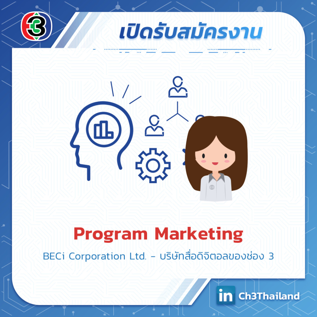 program-marketing