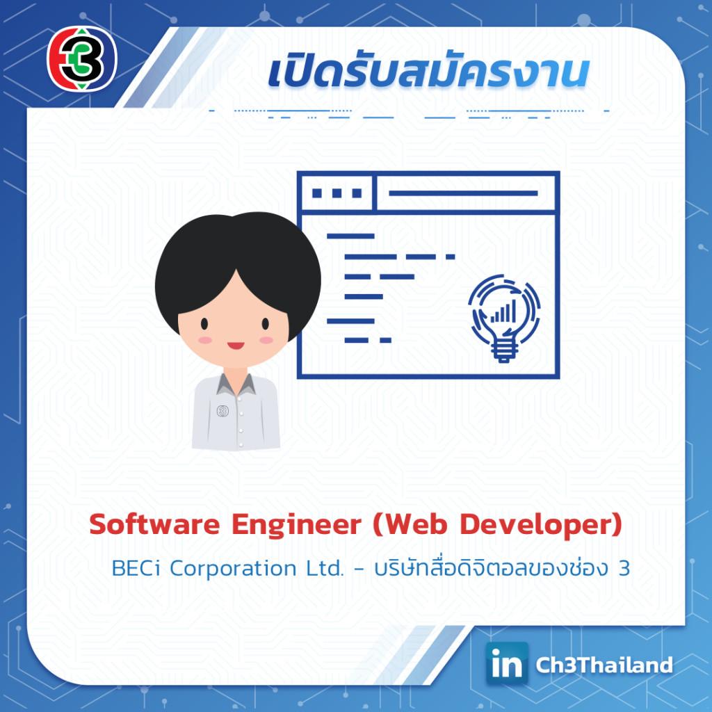 software-en