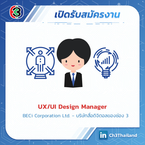UX/UI Design Manager